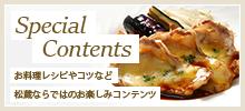 お料理レシピやコツなど松蔵ならではのお楽しみコンテンツ
