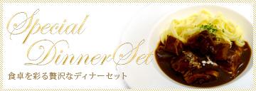 松蔵ふらんす亭特製ディナーセット
