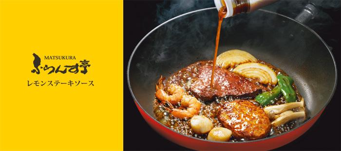 松蔵ふらんす亭レモンステーキソース