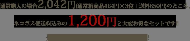 メール便送料込みの1,080円と大変お得なセットです!!