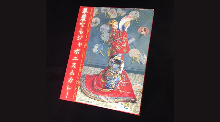 japnism2